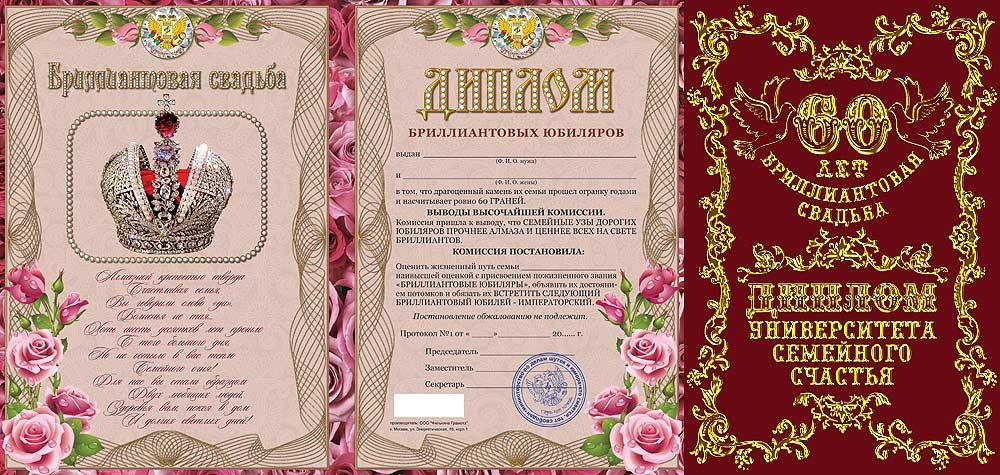 Открытки с бриллиантовой свадьбой 52